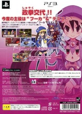 Makai Senki Disgaea 4: Fuuka & Desco-hen Hajime Mashita (Limited Edition Append Disc) PS3 cover (BLJS10129)