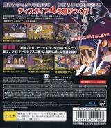 Makai Senki Disgaea 4: Fuuka & Desco-hen Hajime Mashita PS3 cover (BLJS10130)