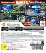 機動戦士ガンダム エクストリームバーサス PS3 cover (BLJS10131)