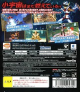 Saint Seiya Senki PS3 cover (BLJS10152)
