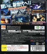 ナルト- 疾風伝 ナルティメットストームジェネレーション PS3 cover (BLJS10156)
