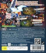 魔女と百騎兵 (通常版) PS3 cover (BLJS10160)