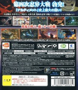 Naruto Shippuden: Narutimate Storm 3 PS3 cover (BLJS10200)