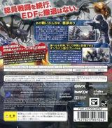 Chikyuu Boueigun 4 PS3 cover (BLJS10209)