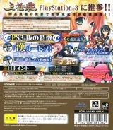 Sangoku Hime 2: Kouki Houkou - Mezameshi Taiga PS3 cover (BLJS10230)