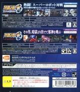 Super Robot Taisen OG Infinite Battle & Super Robot Taisen OG Dark Prison (Limited Edition) PS3 cover (BLJS10247)