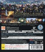 仮面ライダー バトライド・ウォー II PS3 cover (BLJS10262)