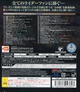 仮面ライダー バトライド・ウォー II プレミアム TV & Movie サウンドエディション PS3 cover (BLJS10263)