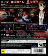 Shin Hayarigami PS3 cover (BLJS10279)