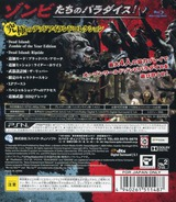 Dead Island (Double Zombie Pack) PS3 cover (BLJS10280)