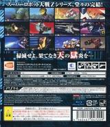 Dai-3-Ji Super Robot Taisen Z Tengoku-hen PS3 cover (BLJS10299)