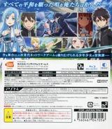 ソードアート・オンライン ロスト・ソング PS3 cover (BLJS10312)