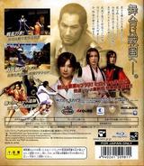 侍道3 + (PlayStation 3 the Best) PS3 cover (BLJS50009)