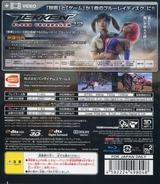 鉄拳ハイブリッド PS3 cover (BLJS93002)
