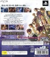 Hakuouki: Junsouroku (Limited Edition) PS3 cover (HOP300606)