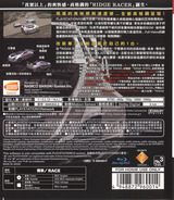 Ridge Racer 7 PS3 cover (BCAS20001)