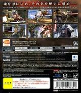 ソウルキャリバー IV PS3 cover (BLJS10026)