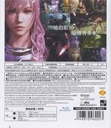 太空戰士XIII-2 PS3 cover (BCAS20224)