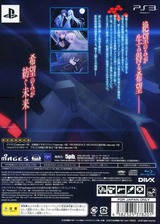 Muv-Luv Alternative: Total Eclipse PS3 cover (BLJM60579)
