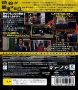 428 ~封鎖された渋谷で~ PS3 cover (BLJS10057)