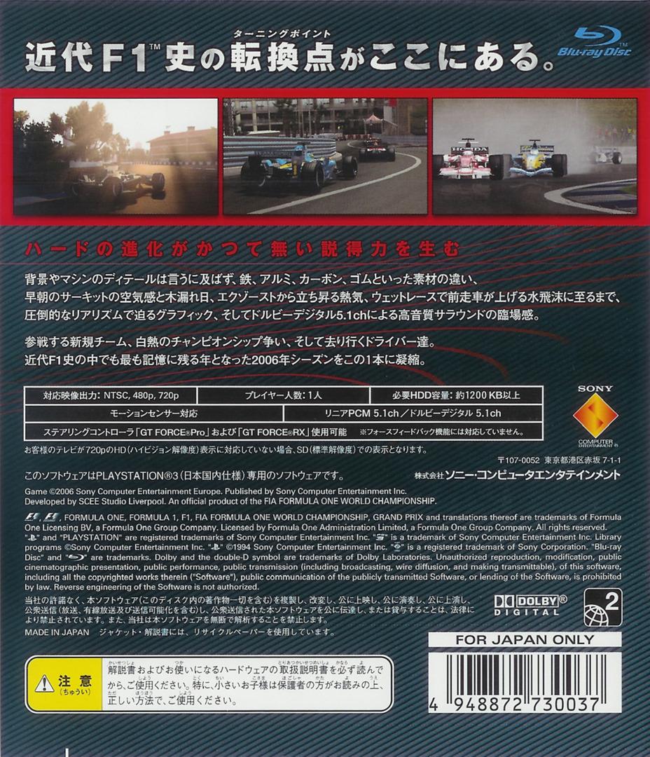 PS3 backHQ (BCJS30005)