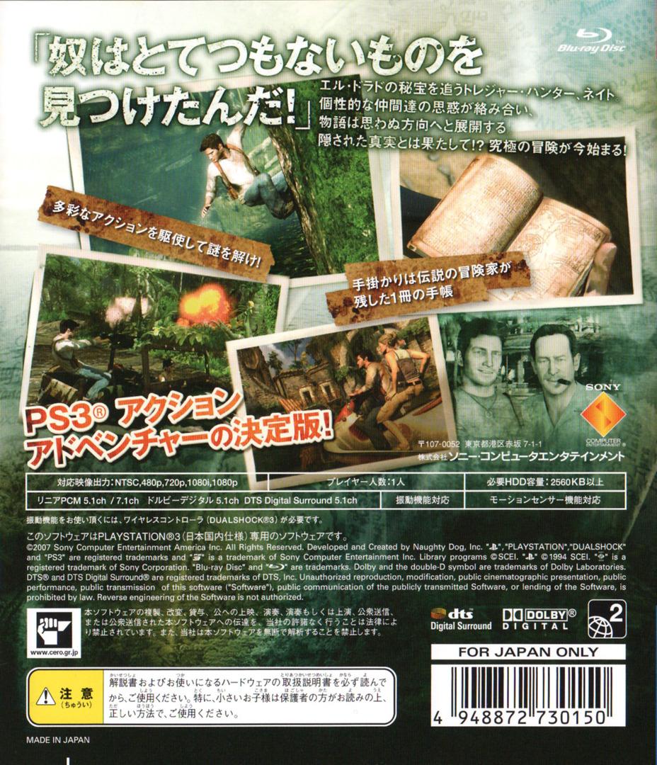 アンチャーテッド:エル・ドラドの秘宝 PS3 backHQ (BCJS30015)