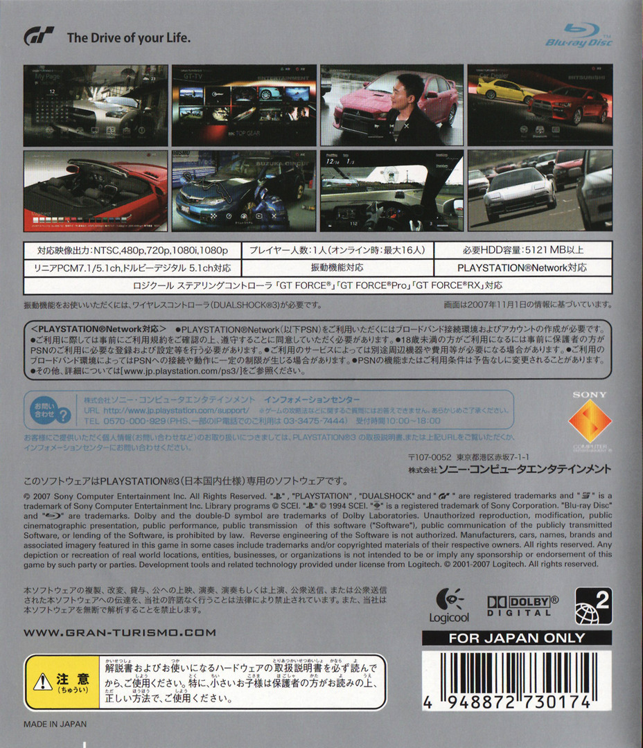 PS3 backHQ (BCJS30017)