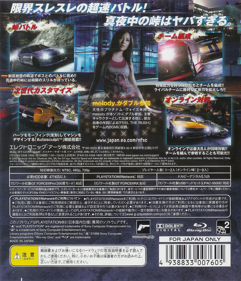 ニード・フォー・スピード カーボン PS3 backHQ (BLJM60014)