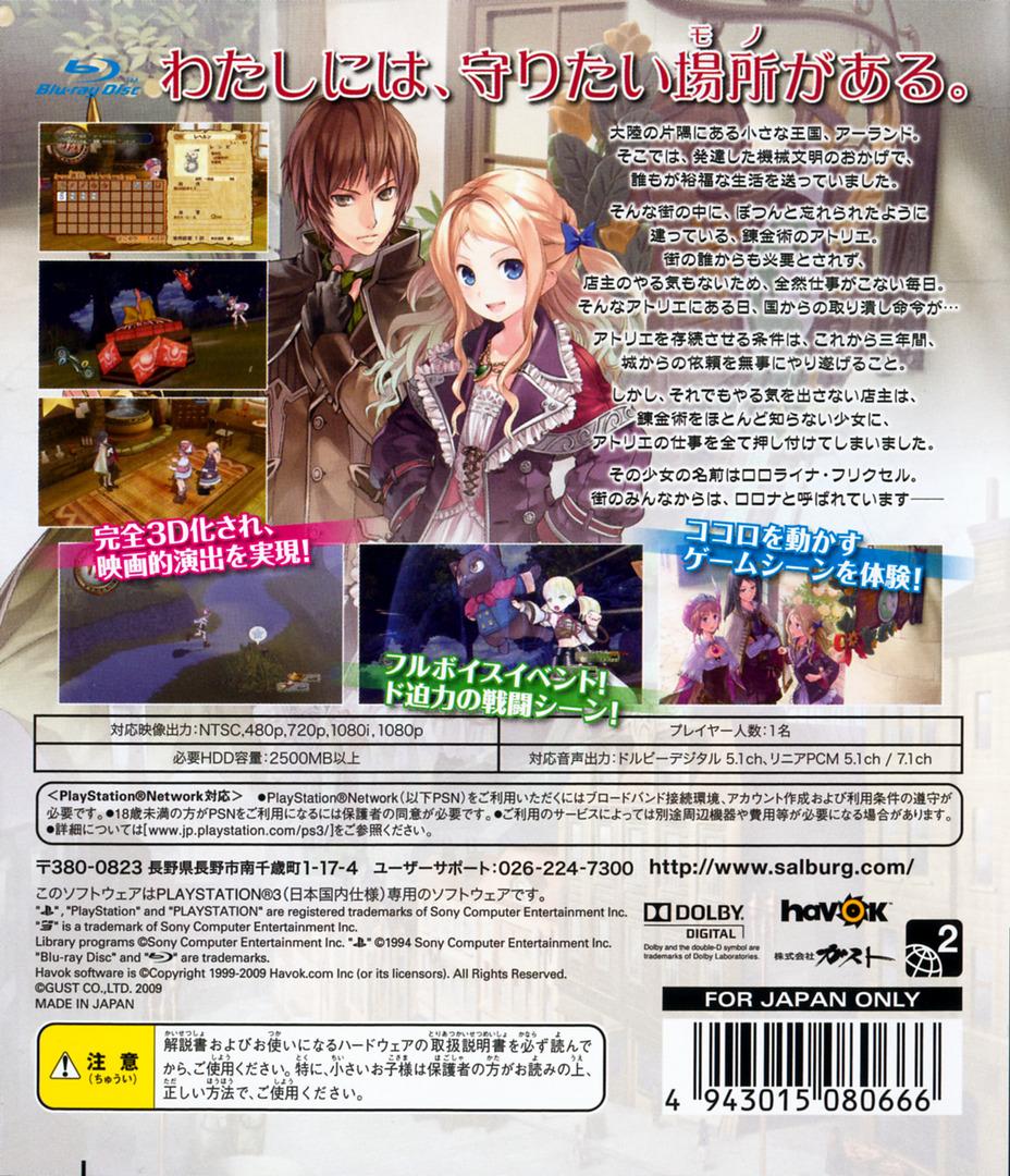 ロロナのアトリエ~アーランドの錬金術士~ PS3 backHQ (BLJM60154)