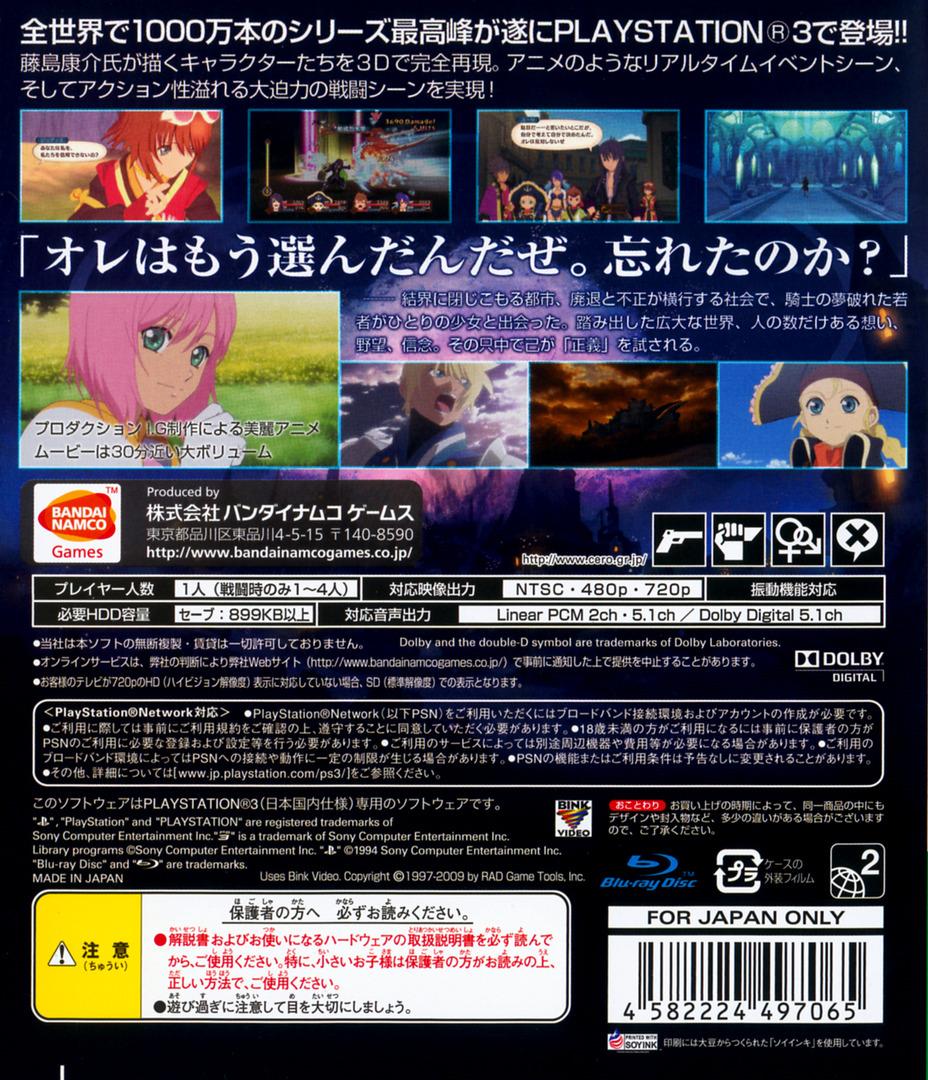 テイルズ オブ ヴェスペリア PS3 backHQ (BLJS10053)