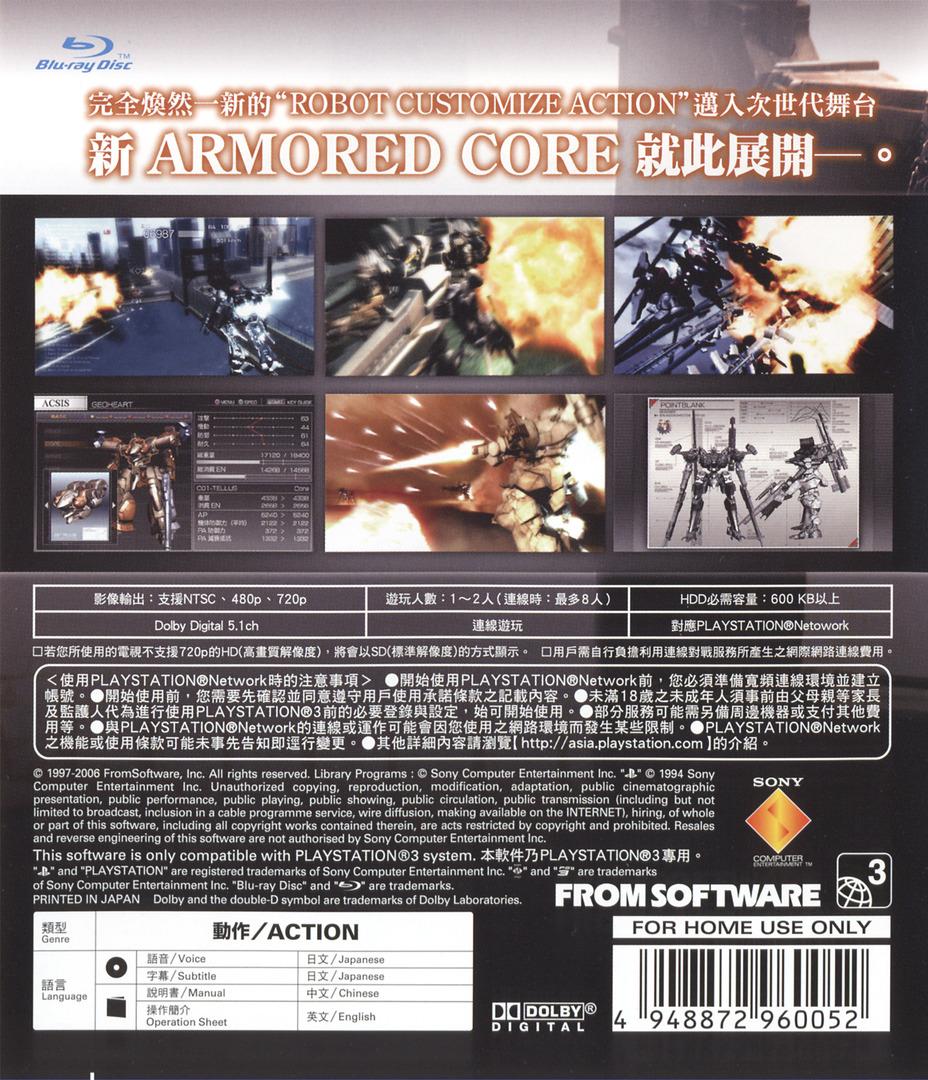 PS3 backHQ (BCAS20005)