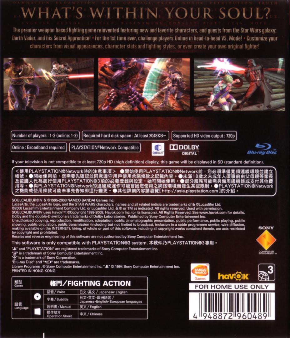 PS3 backHQ (BCAS20048)