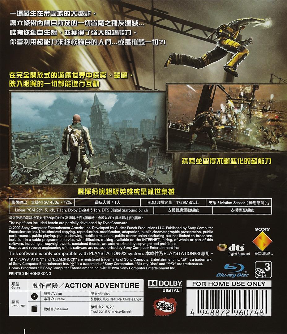 PS3 backHQ (BCAS20074)