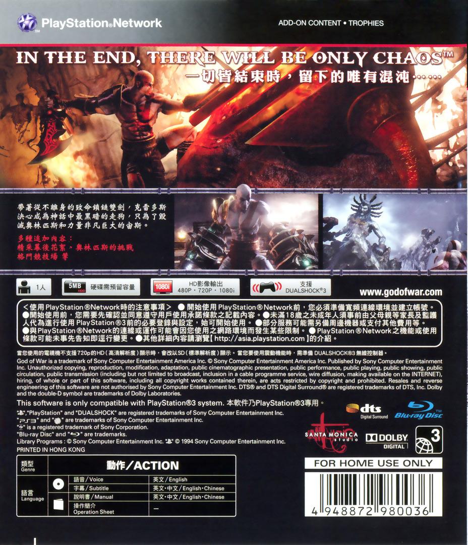 PS3 backHQ (BCAS25003)