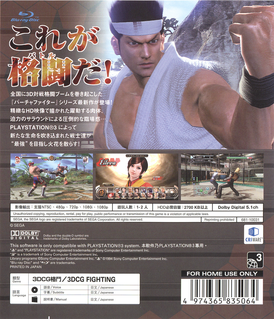 PS3 backHQ (BLAS50010)