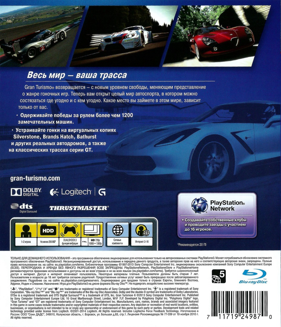 Gran Turismo 6 PS3 backHQ (BCES01893)
