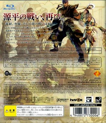 GENJI -神威奏乱- PS3 backM (BCJS30002)