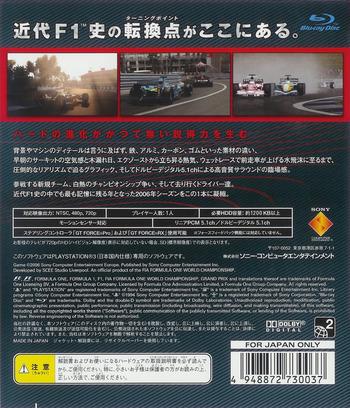 PS3 backM (BCJS30005)