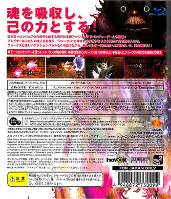 フォークスソウル PS3 backM (BCJS30009)