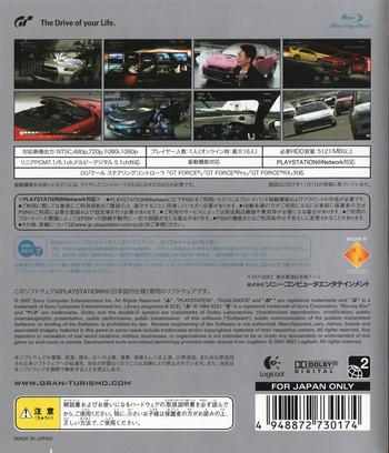 PS3 backM (BCJS30017)
