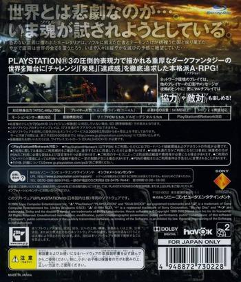 デモンズソウル PS3 backM (BCJS30022)
