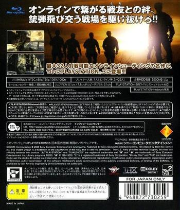 ソーコム:コンフロンテーション PS3 backM (BCJS30025)