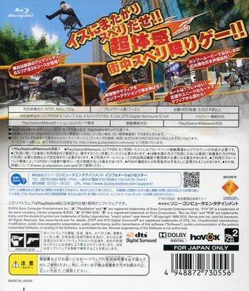 街スベリ PS3 backM (BCJS30055)