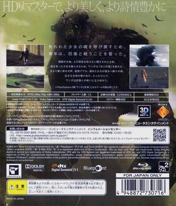 ワンダと巨像 PS3 backM (BCJS30071)