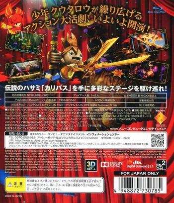 パペッティア PS3 backM (BCJS30078)