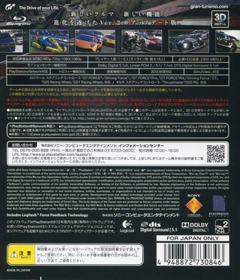 グランツーリスモ5 Spec II PS3 backM (BCJS30100)