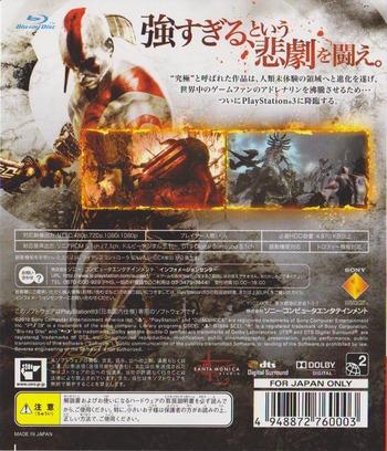 ゴッド・オブ・ウォーIII PS3 backM (BCJS37001)