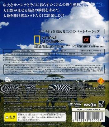 アフリカ (PlayStation 3 the Best) PS3 backM (BCJS70008)