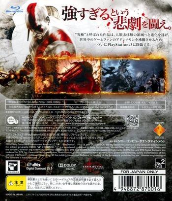 ゴッド・オブ・ウォーIII (PlayStation 3 the Best) PS3 backM (BCJS75001)