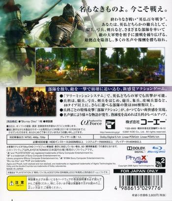 ブレイドストーム 百年戦争 PS3 backM (BLJM55003)